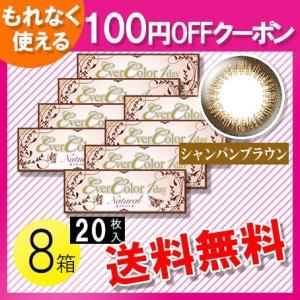 エバーカラーワンデー ナチュラル シャンパンブラウン 20枚入×8箱 /送料無料 /100円OFFクーポン|c100