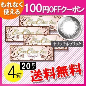 エバーカラーワンデー ナチュラル ナチュラルブラック 20枚入×4箱 /送料無料 /100円OFFクーポン|c100