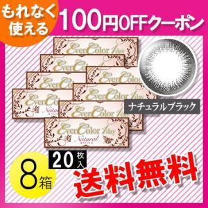 エバーカラーワンデー ナチュラル ナチュラルブラック 20枚入×8箱 /送料無料 /100円OFFクーポン|c100