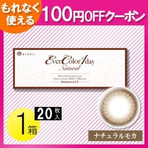 エバーカラーワンデー ナチュラル ナチュラルモカ 20枚入1箱 /メール便 /100円OFF|c100