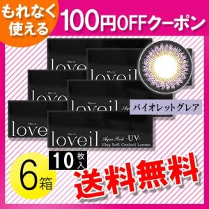 ラヴェール バイオレットグレア 10枚入×6箱 /送料無料 /100円OFFクーポン c100