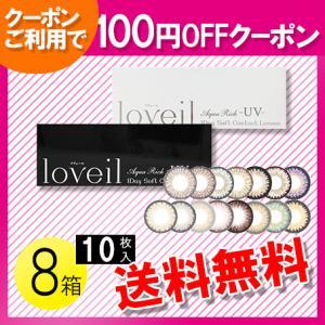 ラヴェール バイオレットグレア 10枚入×8箱 /送料無料 /100円OFFクーポン c100