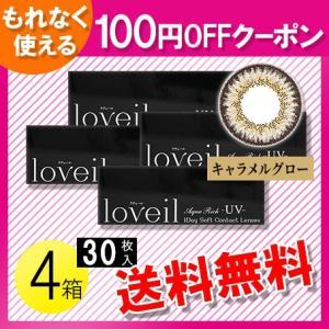 ラヴェール キャラメルグロー 30枚入×4箱 /送料無料 /100円OFFクーポン c100