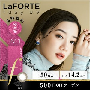 LaFORTE(ラフォルテ) ワンデーUV No.1 アンバーアッシュ 30枚入×2箱 /送料無料 ...