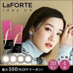 LaFORTE(ラフォルテ) ワンデーUV No.1 アンバーアッシュ 30枚入×4箱 /送料無料 /500円OFF /あすつく対応|c100