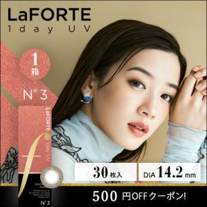 LaFORTE(ラフォルテ) ワンデーUV No.3 オリーブアッシュ 30枚入1箱 /500円OFF /あすつく対応|c100
