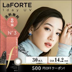 LaFORTE(ラフォルテ) ワンデーUV No.3 オリーブアッシュ 30枚入×8箱 /送料無料 /500円OFF /あすつく対応|c100
