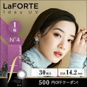 LaFORTE(ラフォルテ) ワンデーUV No.4 パールブラック 30枚入1箱 /500円OFF /あすつく対応|c100