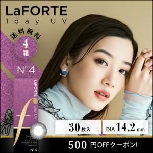 LaFORTE(ラフォルテ) ワンデーUV No.4 パールブラック 30枚入×4箱 /送料無料 /500円OFF /あすつく対応|c100