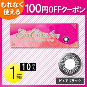 エバーカラーワンデー ピュアブラック 10枚入1箱 / 先着順★8%OFFクーポン / メール便  ...