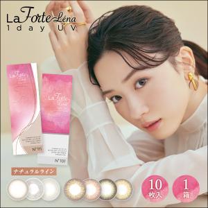 LaFORTE Lena(ラフォルテ レナ) ワンデーUV No.101 ヌーディブラウン  10枚入1箱 /500円OFF /メール便|c100