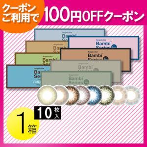 エンジェルカラーワンデー バンビシリーズ ヴィンテージグレー 10枚入×1箱 /メール便 /100円OFF c100