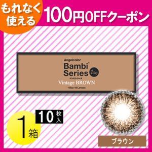 エンジェルカラーワンデー バンビシリーズ ヴィンテージブラウン 10枚入×1箱 /メール便 /100円OFF c100