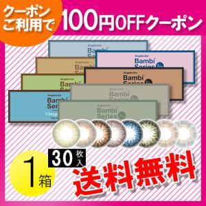エンジェルカラーワンデー バンビシリーズ ヴィンテージグレー 30枚入×1箱 /送料無料 /100円OFFクーポン c100