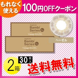 エンジェルカラーワンデー バンビシリーズ ヴィンテージヘーゼル 30枚入×2箱 /送料無料 /100円OFFクーポン c100
