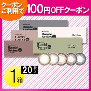 エンジェルカラーワンデー バンビシリーズ ナチュラルブラック 20枚入×1箱 /メール便 /100円OFF c100