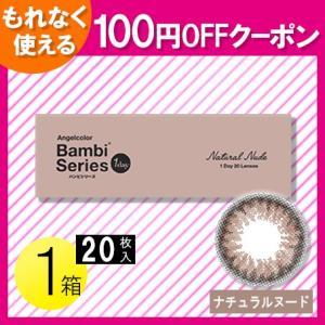 エンジェルカラーワンデー バンビシリーズ ナチュラルヌード 20枚入×1箱 /メール便 /100円OFF c100