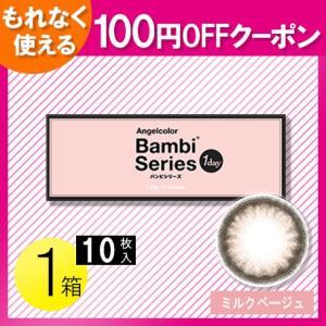エンジェルカラーワンデー バンビシリーズ ミルクベージュ 10枚入×1箱 / メール便