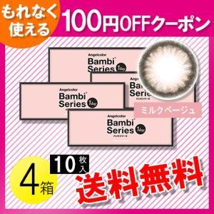 エンジェルカラーワンデー バンビシリーズ ミルクベージュ 10枚入×4箱 / 送料無料 / メール便