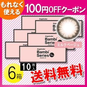 エンジェルカラーワンデー バンビシリーズ ミルクベージュ 10枚入×6箱 / 送料無料