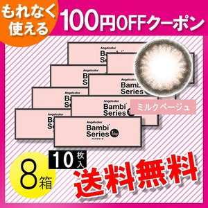 エンジェルカラーワンデー バンビシリーズ ミルクベージュ 10枚入×8箱 / 送料無料