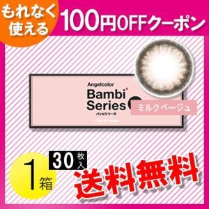 エンジェルカラーワンデー バンビシリーズ ミルクベージュ 30枚入×1箱 / 送料無料