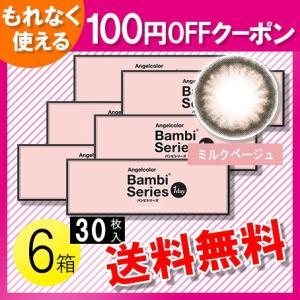 エンジェルカラーワンデー バンビシリーズ ミルクベージュ 30枚入×6箱 / 送料無料