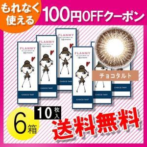 FLANMY チョコタルト 10枚入×6箱 / 送料無料 c100