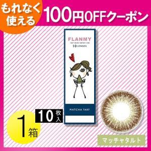 FLANMY マッチャタルト 10枚入1箱 / メール便 c100