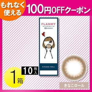 FLANMY きなこロール 10枚入1箱 / メール便 c100