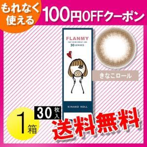 FLANMY きなこロール 30枚入1箱 / 送料無料 c100