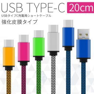 USB type-c 充電用20cmショートケーブルの商品画像|ナビ