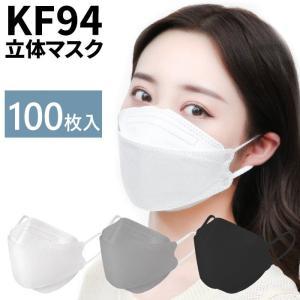 KF94 マスク 不織布 4層構造 4層マスク 4層 KF94 100枚入り 10枚包装 立体 3D...