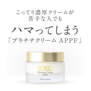 EXC プラチナクリーム 30g|cabe-bata|06