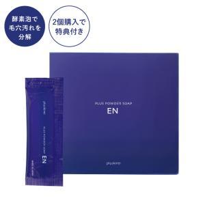酵素洗顔パウダー プラスキレイ プラスパウダーソープEN 1箱30包入