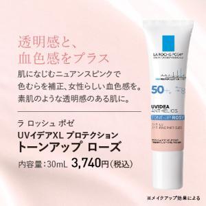 ラロッシュポゼ UVイデアXL プロテクショントーンアップ ローズ or ホワイト|cabe-bata|04