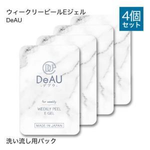 デアウ DeAU ウィークリーピール Eジェル 4包セット|cabe-bata