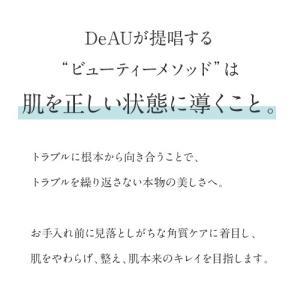 [ お試しセット ] ピーリング 美容液 石けん ジェル 角質ケア DeAU デアウ トライアルセット cabe-bata 04
