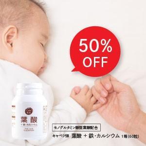 キャベツ畑 葉酸+鉄・カルシウム 60粒 妊娠1ヶ月以上前〜 つわり時の葉酸補給にも[葉酸サプリ]|cabe-bata