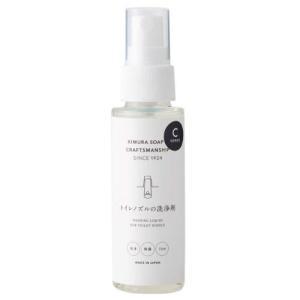 木村石鹸 エコフレンド  トイレのノズルお掃除スプレー 75mL トイレ掃除