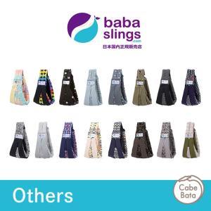 ババスリング Others [新生児/スリング]の商品画像