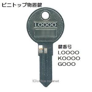 【合鍵】ビニトップ 物置 K・L・G 印 物置鍵 合鍵作製 スペアキー 合鍵作成
