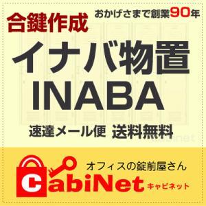 【合鍵】INABA(イナバ物置) 物置鍵 数字4桁 1201〜3299 合鍵作製 スペアキー 合鍵作成