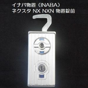 【錠前】イナバ物置(INABA) ネクスタ NEXTA NX NXN SR SRN SN 物置錠 錠前セット 鍵2本付き