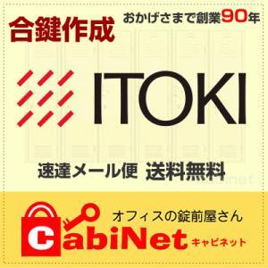 送料無料【合鍵】ITOKI(イトーキ) デスク・更衣ロッカー・書庫鍵 A・B 印 合鍵作製 スペアキー 合鍵作成