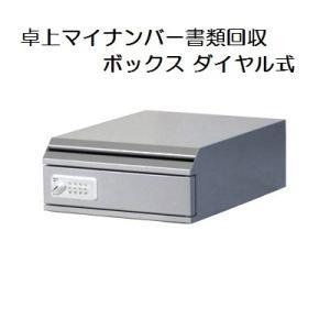 【オフィス用品】卓上マイナンバー書類回収ボックス ダイヤル式 シルバー|cabinet