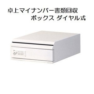 【オフィス用品】卓上マイナンバー書類回収ボックス ダイヤル式 ホワイト|cabinet