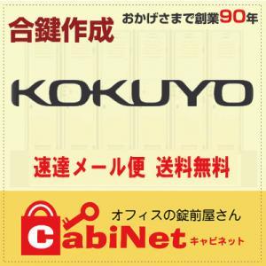 【合鍵】KOKUYO(コクヨ) 更衣ロッカー・書庫鍵 E・G・H・J・K・S 印 合鍵作製 スペアキー 合鍵作成