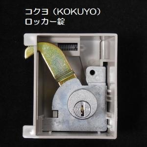 【錠前】コクヨ(KOKUYO) ロッカー錠 鍵2本付き