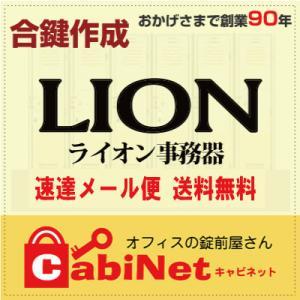LION(ライオン事務器) 更衣ロッカー・書庫鍵 G印 合鍵...